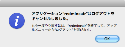 redmineair_prevents_logout.png
